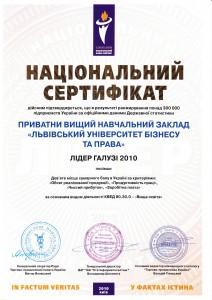 Львівський університет бізнесу та права - Національний сертифікат