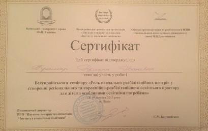 """Всеукраїнський семінар """"Роль навчально-реабілітаційних центрів у створенні регіонального та корекційно-реабілітаційного освітнього простору для дітей з особливими освітніми потребами"""""""