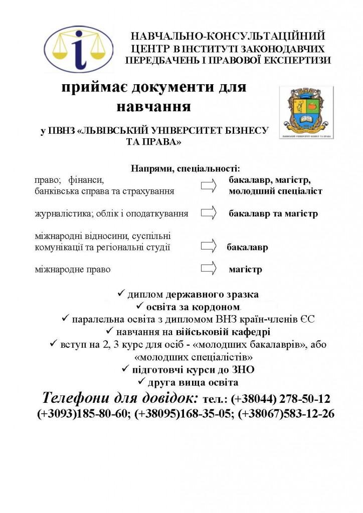 ВАРІАН 5 РЕКЛАМА_вступ_Київ_2_наука_Сторінка_1