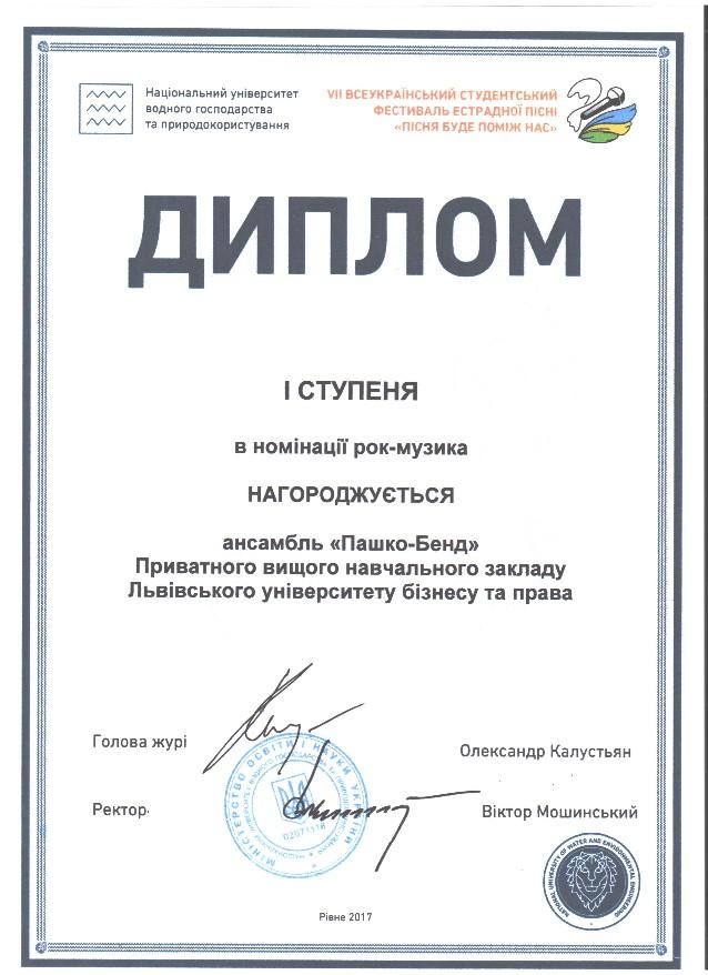 Ансамбль «Пашко-Бенд» нашого університету здобув перемогу на VІІ Всеукраїнському студентському фестивалі естрадної пісні «Пісня буде поміж нас»