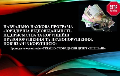 """Звіт про виконання проекту """"Юридична відповідальність підприємства за корупційні правопорушення та правопорушення, пов'язані з корупцією"""""""