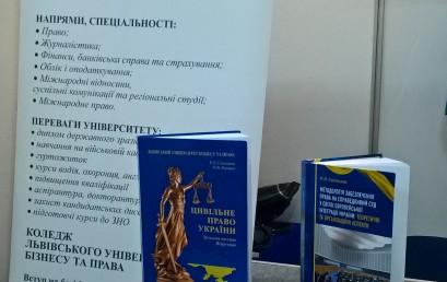 """VI Міжнародна виставка """"Вища освіта – 2018″ у Львові"""