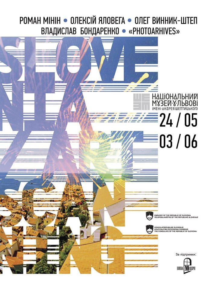 У Львові відкрили виставку «Slovenia/ART scanning» та проект «Photoarchive»